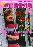 Hotwax presents 歌謡曲名曲名盤ガイド 続・歌謡曲番外地 Queen of Japanese Pops vol.2 (Hotwax presents―歌揺曲名曲名盤ガイド)