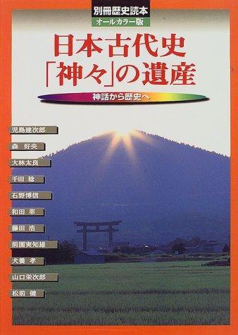 日本古代史「神々」の遺産―オールカラー版 (別冊歴史読本 (03))