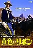黄色いリボン ニューマスター版 DVD