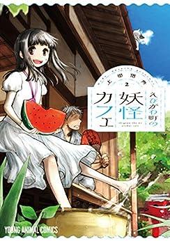 えびがわ町の妖怪カフェ 第01巻 [Ebigawacho no Yokai Kafe vol 01]