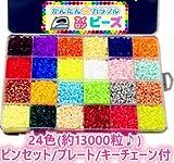 (アスコット) Askotto ミニ アイロン ビーズ2.6mm 24色 約13000粒 スターターキット プレート アイロンシート ピンセット キーチェーン 付き