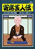 寄席芸人伝(5) (ビッグコミックス)
