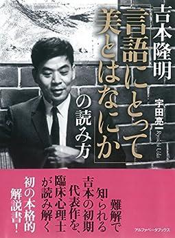 [宇田 亮一]の吉本隆明 「言語にとって美とはなにか」の読み方