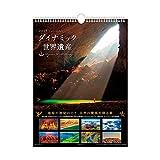 アートプリントジャパン 2019年 ダイナミック世界遺産 カレンダー vol.051 10001...