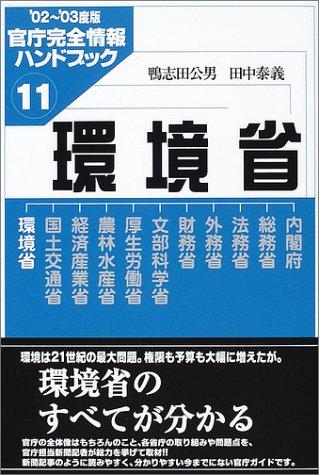 環境省―官庁完全情報ハンドブック〈11〉 (官庁完全情報ハンドブック 11)