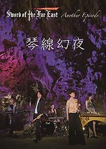 琴線幻夜 [DVD]