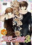 世界一初恋2 通常版 第6巻 [DVD]
