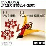 キンボシ CV-801N・CV-820N用うね立て作業セット(広巾)