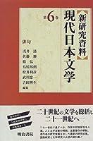 新研究資料 現代日本文学〈第6巻〉俳句