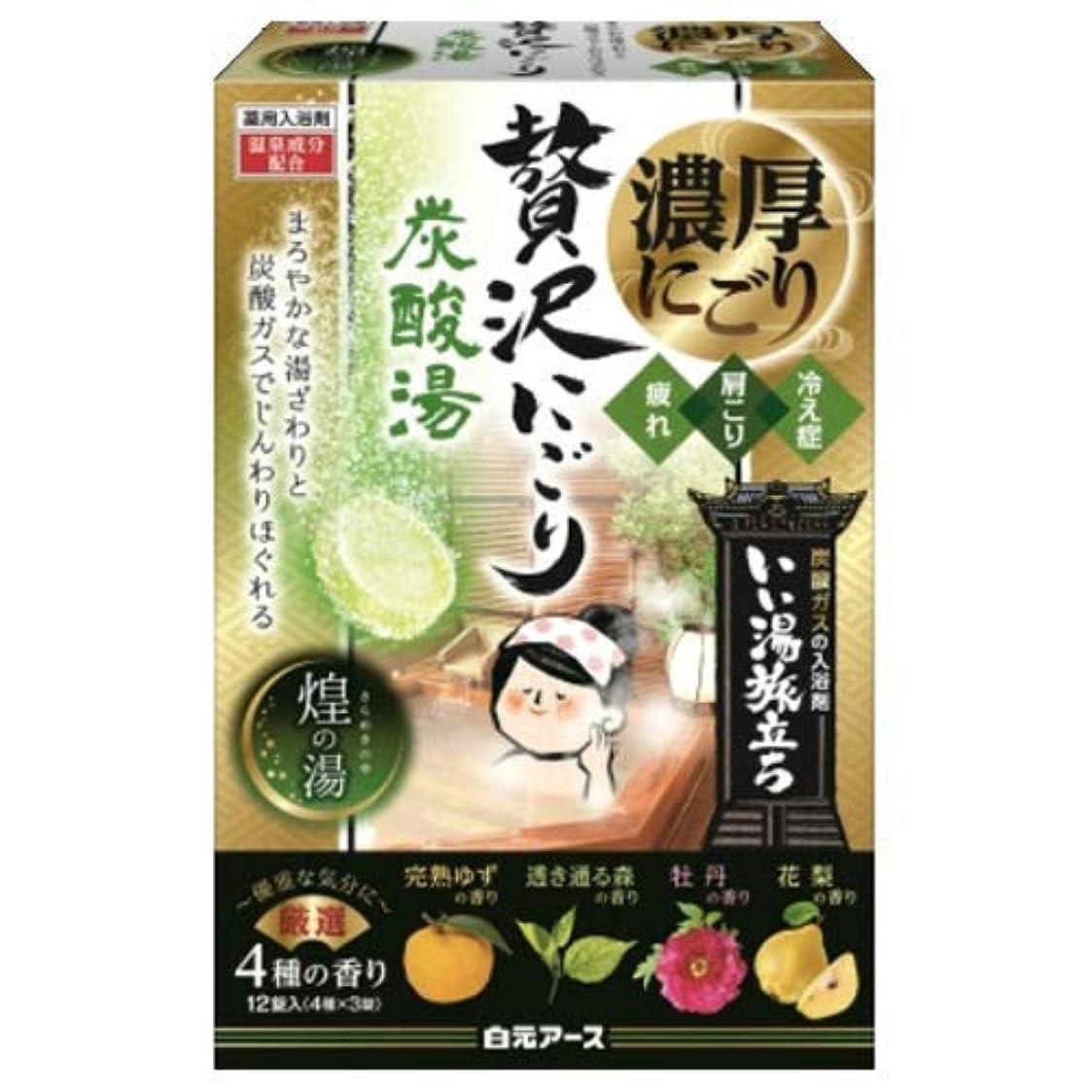 適応的慣れている雑草いい湯旅立ち ゼイ沢にごり炭酸湯 きらめきの湯 12錠入 × 2個セット