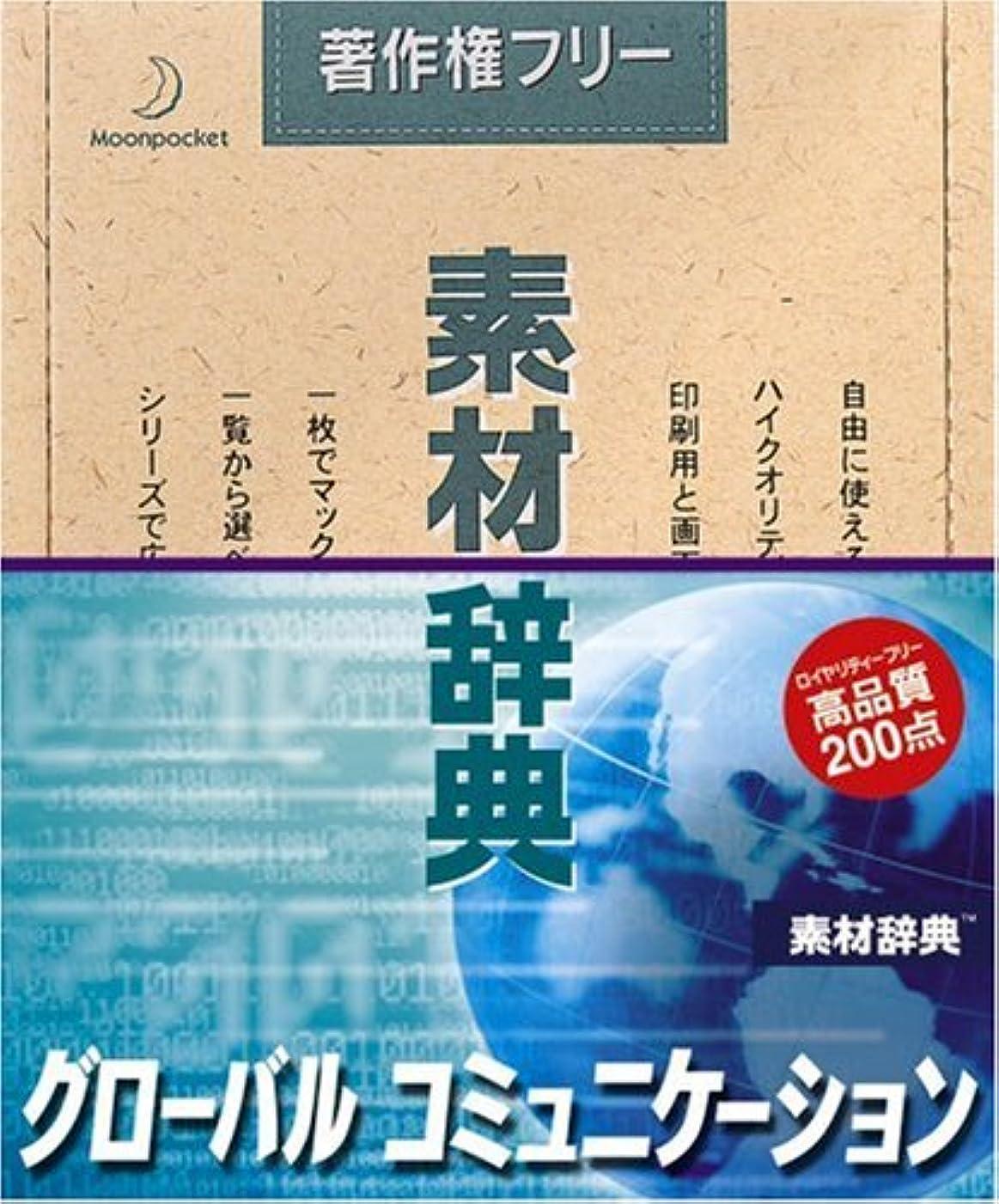 改善胃例示する素材辞典 Vol.117 グローバル コミュニケーション編