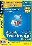 Acronis True Image Personal (税込\1980版)