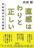 直感はわりと正しい 内田樹の大市民講座 (朝日文庫) 画像
