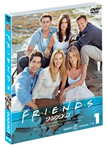フレンズ VIII ― エイト・シーズン DVDセット vol.1