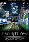 Train Night View E235系 夜の山手線 4K撮影作品 内回り [DVD]