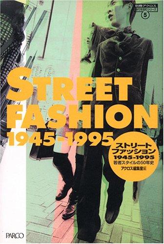 ストリートファッション 1945‐1995―若者スタイルの50年史 (時代を読むシリーズ)の詳細を見る