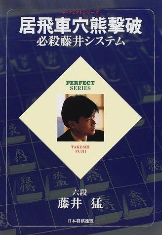 居飛車穴熊撃破―必殺藤井システム (パーフェクトシリーズ)