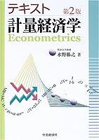 テキスト計量経済学