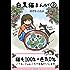 白黒猫まんが(フルカラー) 2