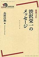 原典でよむ 渋沢栄一のメッセージ (岩波現代全書)