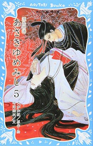 源氏物語 あさきゆめみし(5) (講談社青い鳥文庫)の詳細を見る