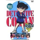 名探偵コナンPART7 Vol.7 [DVD]