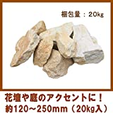 ベージュ大理石 洋風 岩 ゴロタ石 約120~250mm(20kg入) 野面なロックガーデン