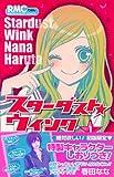 スターダスト★ウインク コミック 1-11巻セット (りぼんマスコットコミックス)