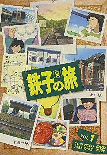 鉄子の旅 VOL.1 [DVD]