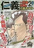 仁義一円会分裂編 2 出所 (AKITA TOP COMICS500)