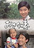 昭和の名作ライブラリー 第29集 おさな妻 DVD-BOX Part2 HDリマスター版[DVD]