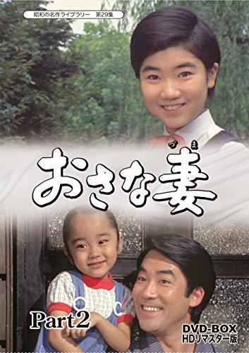 昭和の名作ライブラリー 第29集 おさな妻 DVD‐BOX Part2 HDリマスター版