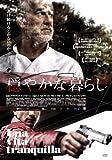 穏やかな暮らし[DVD]