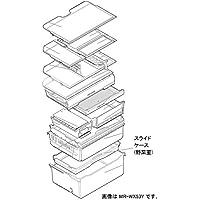 【部品】三菱 冷蔵庫 スライドケース(野菜室) 対象機種:MR-JX48LY MR-JX53Y MR-WX53Y MR-WX53Y-BR1 MR-WX53Y-P1