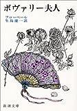ボヴァリー夫人 (新潮文庫)