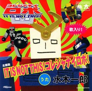IT IS NOT THIS!コレジャナイロボ! [Single] / 水木一郎 (演奏); ザリガニワークス, MARS (その他) (CD - 2006)