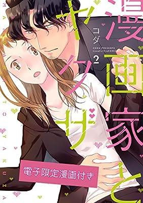 漫画家とヤクザ2【電子限定漫画付き】 (ラブコフレコミックス)