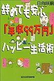 辞めても安心「年収99万円」ハッピー生活術 (講談社の実用BOOK)