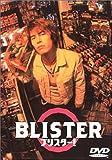 ブリスター![DVD]