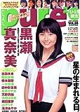 ピュア・ピュア Vol.38 (タツミムック)