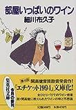部屋いっぱいのワイン (集英社文庫)