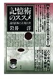 記憶術のススメ 近代日本と立身出世