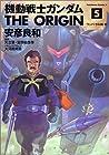 機動戦士ガンダム THE ORIGIN 第5巻