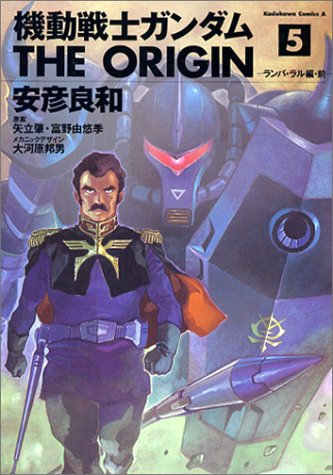 機動戦士ガンダム THE ORIGIN(5) (角川コミックス・エース)の詳細を見る