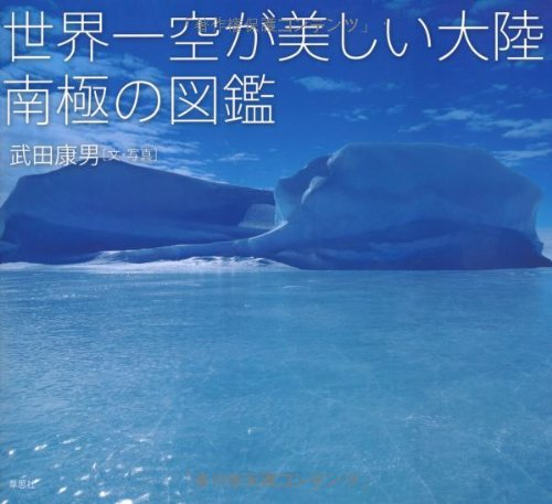 世界一空が美しい大陸 南極の図鑑