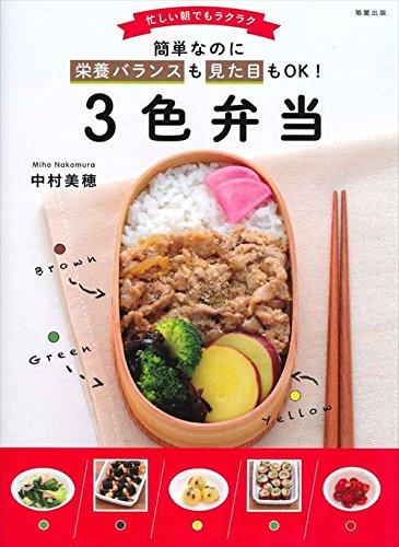 3食弁当の詳細を見る