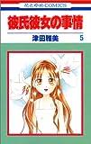 彼氏彼女の事情 (5) (花とゆめCOMICS)