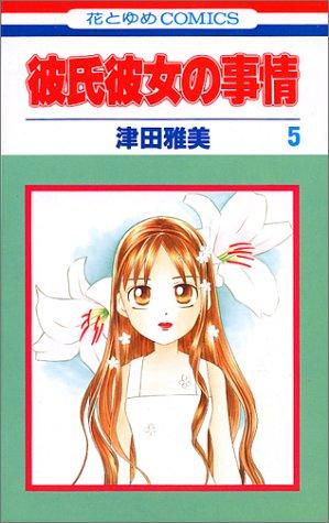 彼氏彼女の事情 (5) (花とゆめCOMICS)の詳細を見る