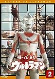 帰ってきたウルトラマン Vol.2[DVD]
