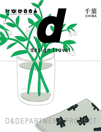 d design travel CHIBA